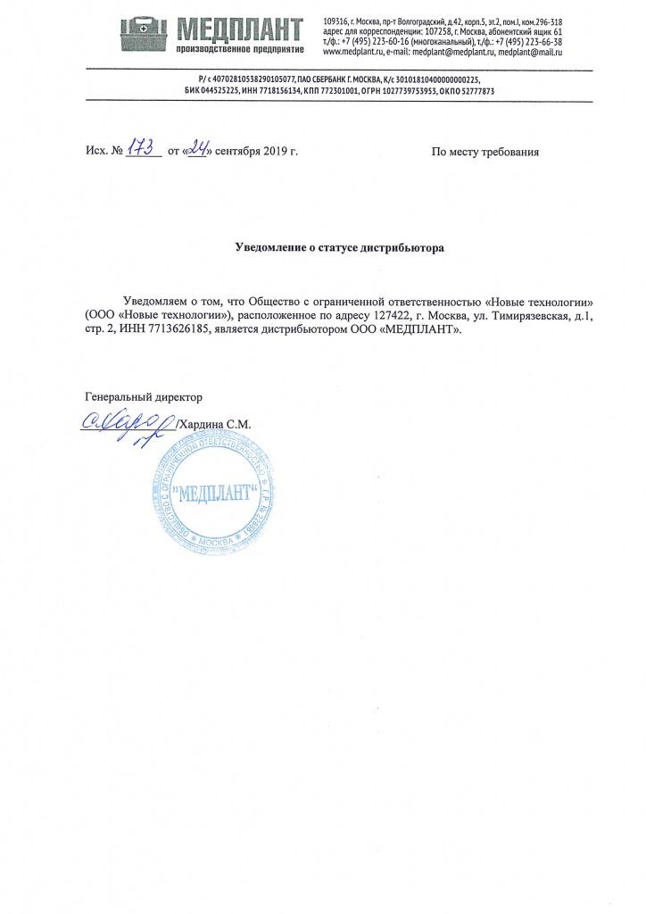 Авторизационное письмо Медплант
